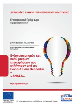 poster-anasa